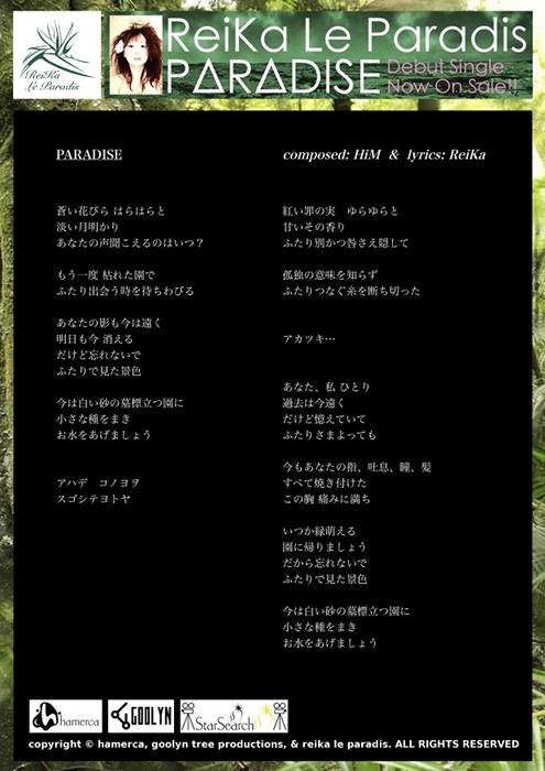 RLP - PARADISE (JP) BACK -Lyrics