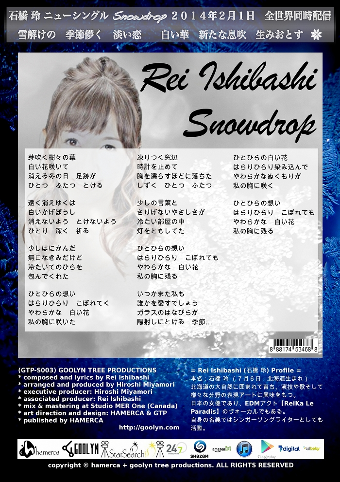 Rei Ishibashi - Snowdrop Lyrics (JP) BLUE