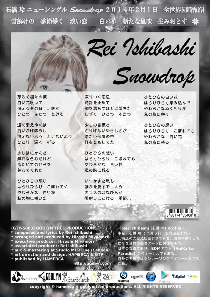 Rei Ishibashi - Snowdrop Lyrics (JP) PLUTINUM