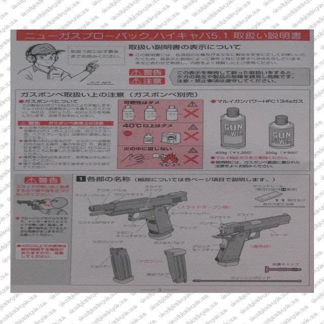Airsoft Pistol Instruction Manual 4