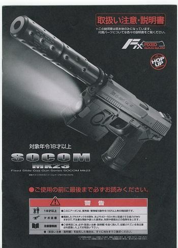 TM MK23 airsoft pistol guide