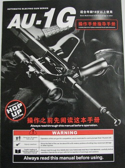 airsoft rifle au1g owners manual