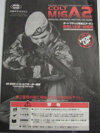 m16 airsoft owners manual